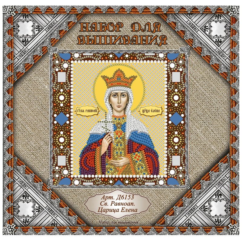 """Nova Sloboda - Набiр для вишивання iкони """"Св. Царица Елена"""" / фото №1021"""