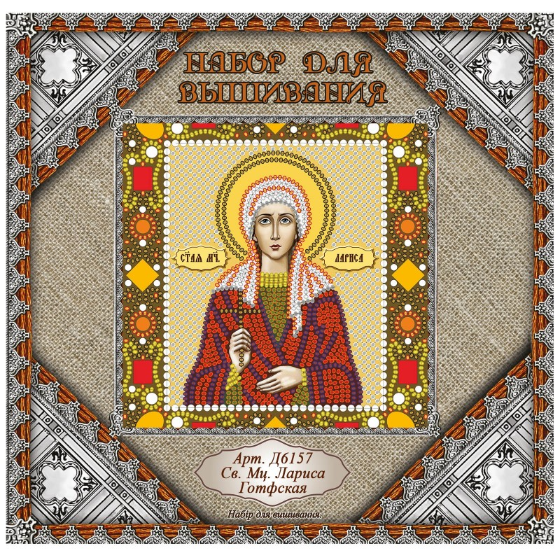 """Nova Sloboda - Набiр для вишивання iкони """"Св. Мц. Лариса Готфська"""" / фото №1029"""