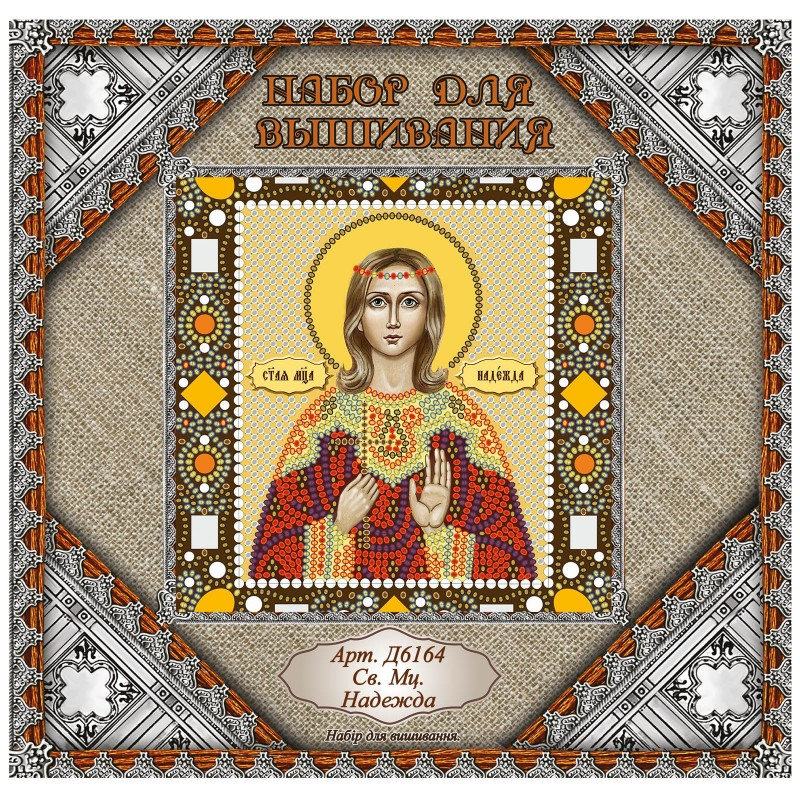 "Nova Sloboda - Набiр для вишивання iкони ""Св. Мц. Надія"" / фото №1043"