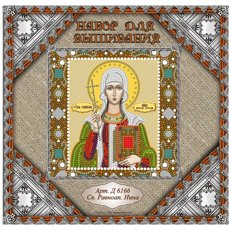"""Nova Sloboda - Набiр для вишивання iкони """"Св. Рівноап. Ніна Просвіт. Грузії"""" / фото №1047"""