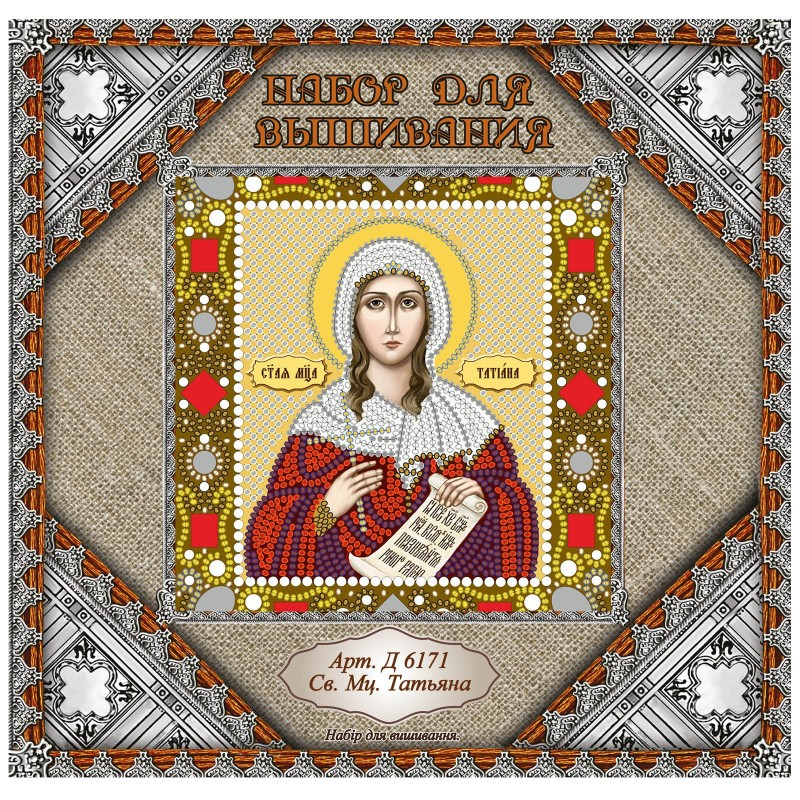 "Nova Sloboda - Набiр для вишивання iкони ""Св. Мц. Тетяна (Татіана) Римська"" / фото №1057"