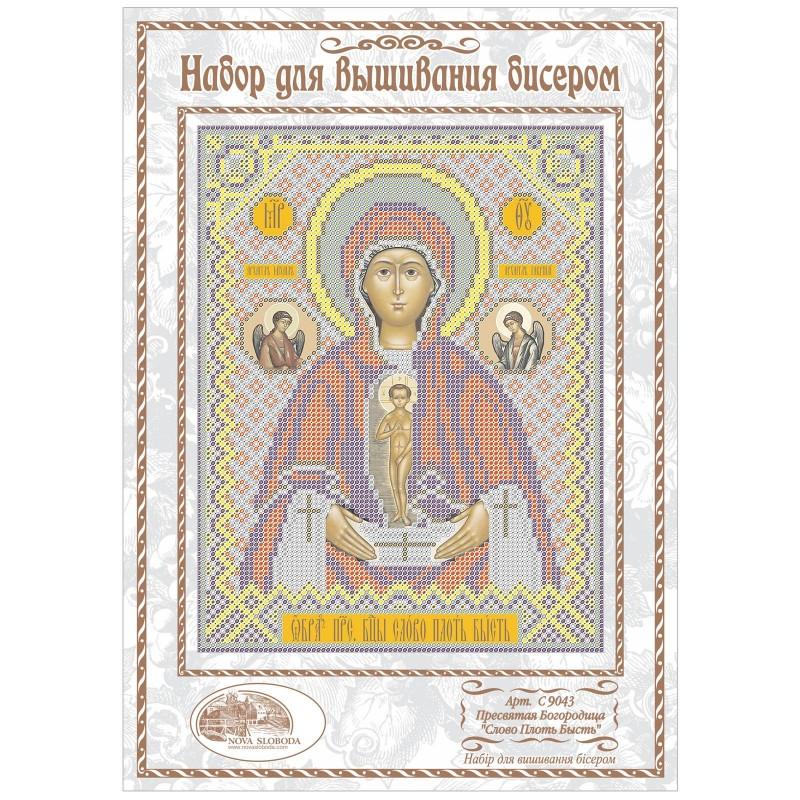 """Nova Sloboda - Набiр для вишивання iкони """"Богородиця «Слово плоть бисть»"""" / фото №1129"""