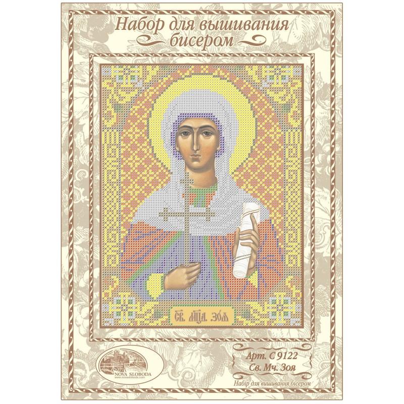 """Nova Sloboda - Набiр для вишивання iкони """"Св. Мц. Зоя"""" / фото №1199"""