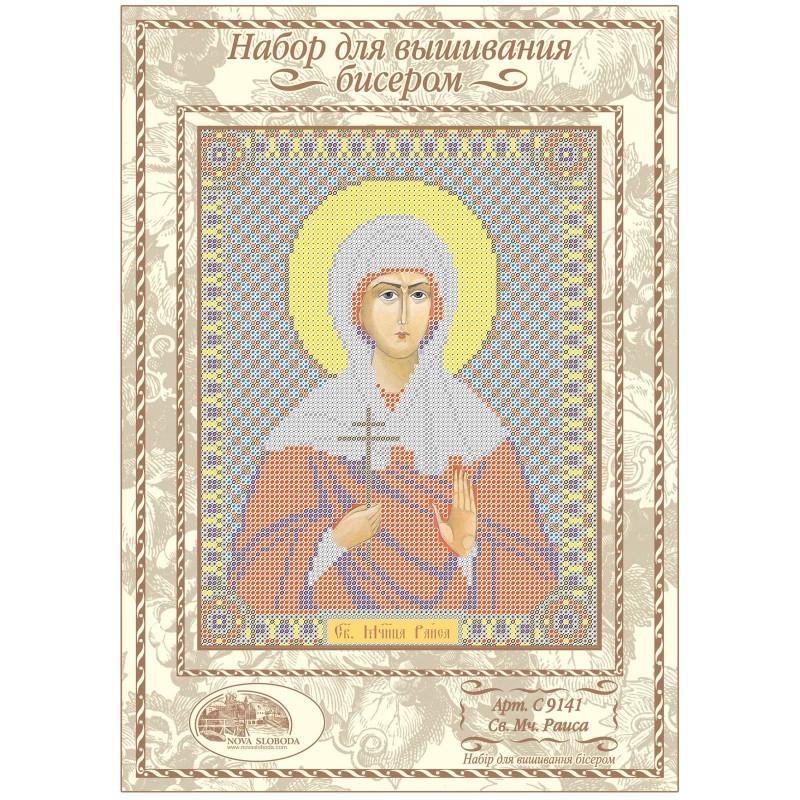 """Nova Sloboda - Набiр для вишивання iкони """"Св. Мц. Раїса (Іраїда) Олександрійська"""" / фото №1237"""