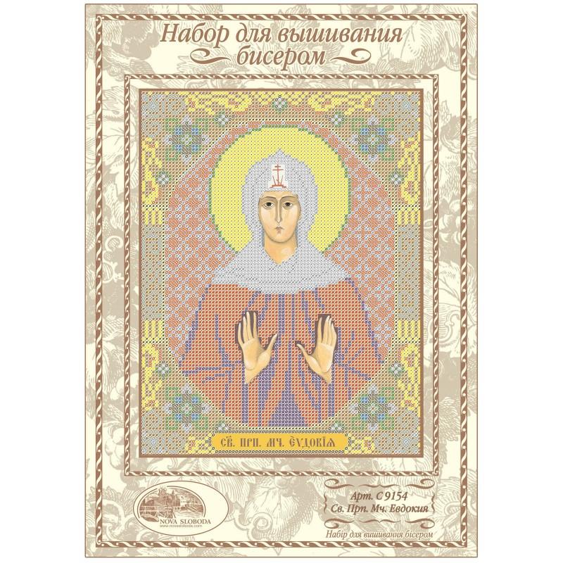 """Nova Sloboda - Набiр для вишивання iкони """"Св. Прмц. Євдокія Іліопольська"""" / фото №1263"""