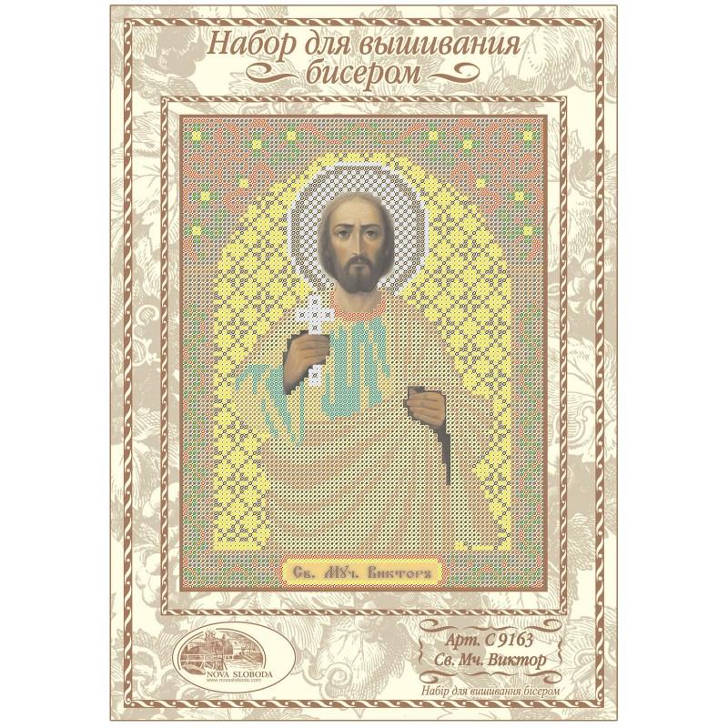 """Nova Sloboda - Набiр для вишивання iкони """"Св. Мч. Віктор"""" / фото №1279"""