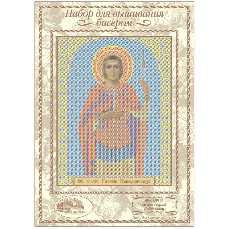 """Nova Sloboda - Набiр для вишивання iкони """"Св. Вмч. Георгій Переможець"""" / фото №1291"""