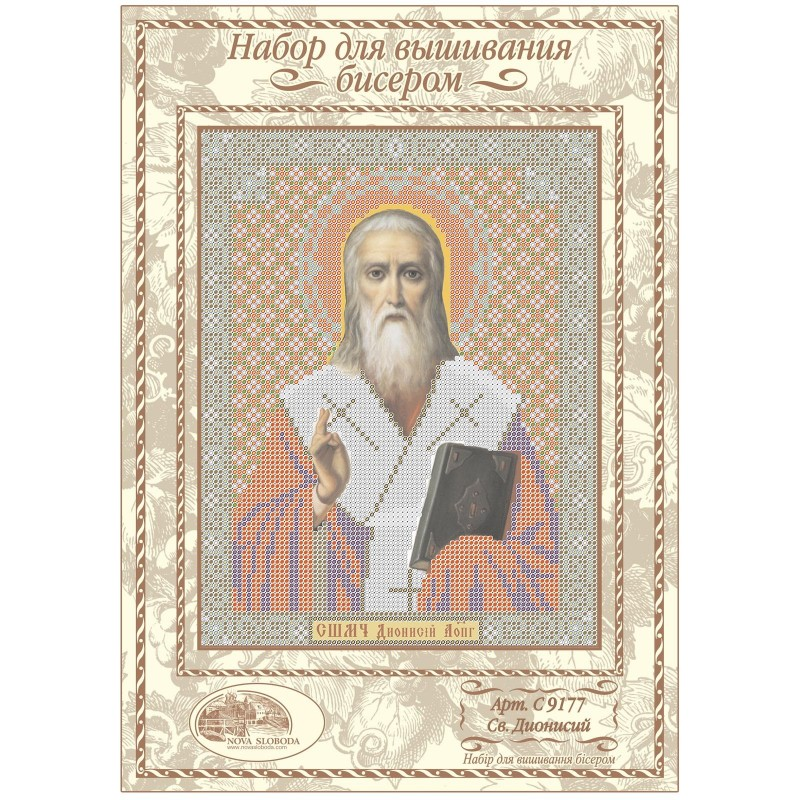 """Nova Sloboda - Набiр для вишивання iкони """"Сщмч. Діонісій Ареопагіт"""" / фото №1303"""