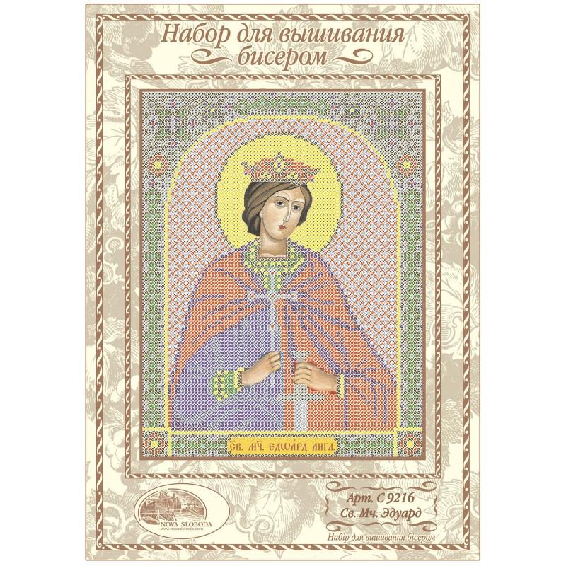 """Nova Sloboda - Набiр для вишивання iкони """"Св. Мч. Едуард (Едвард) Король Англійський"""" / фото №1349"""