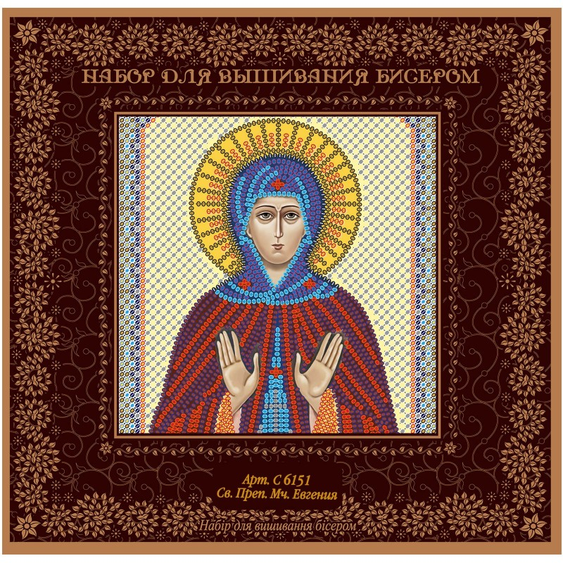 """Nova Sloboda - Набiр для вишивання iкони """"Св. Прмц. Євгенія Римська"""" / фото №1473"""