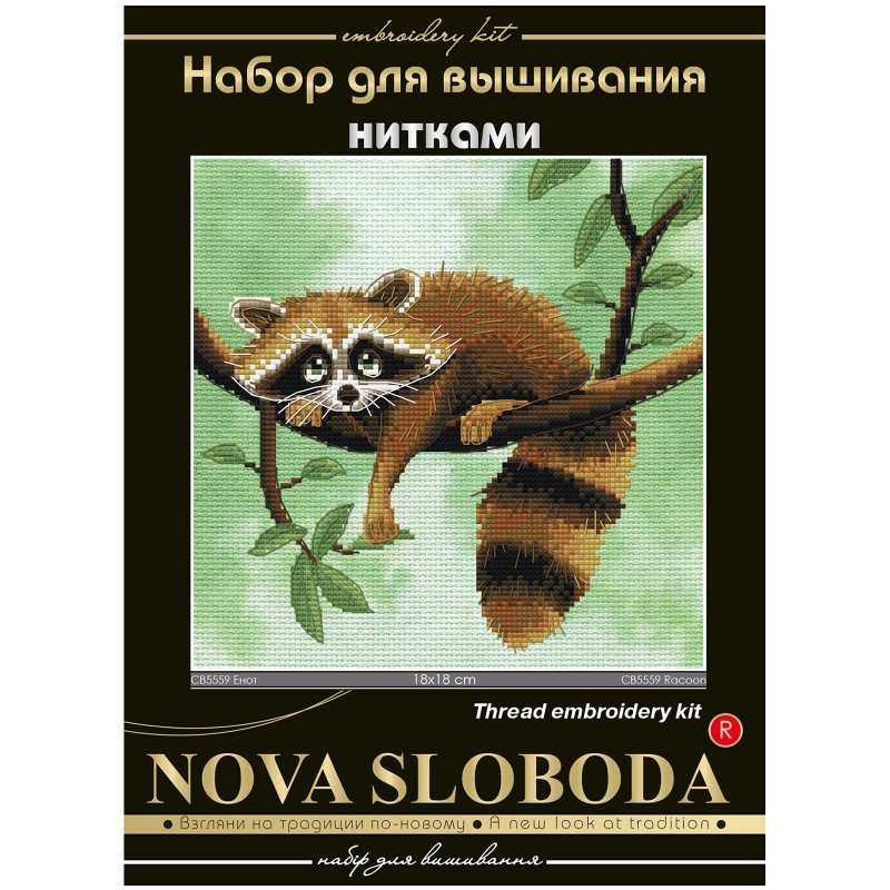 "Nova Sloboda - Набір для вишивки нитками на канві з фоновим зображенням ""Єнот"" / фото №152"