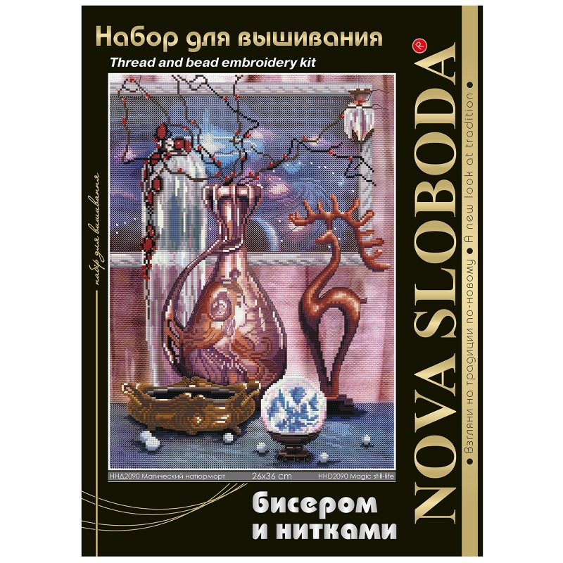 """Nova Sloboda - Набір для вишивки нитками та бісером """"Магічний натюрморт"""" / фото №1578"""
