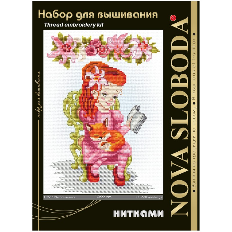 "Nova Sloboda - Набір для вишивки нитками на канві з фоновим зображенням ""Читачка"" / фото №164"