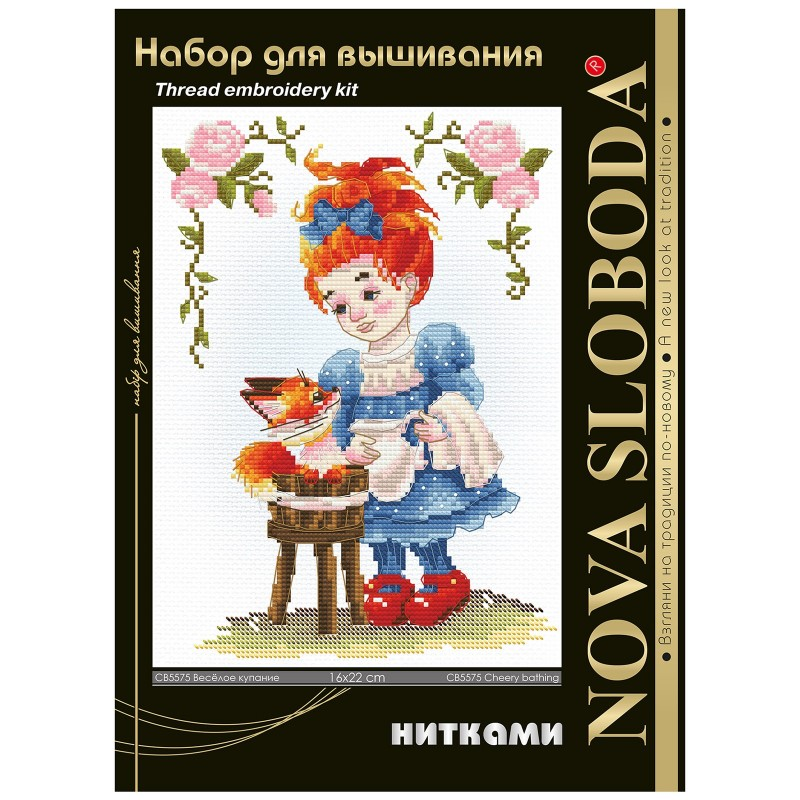 """Nova Sloboda - Набір для вишивки нитками на канві з фоновим зображенням """"Веселе купання"""" / фото №177"""