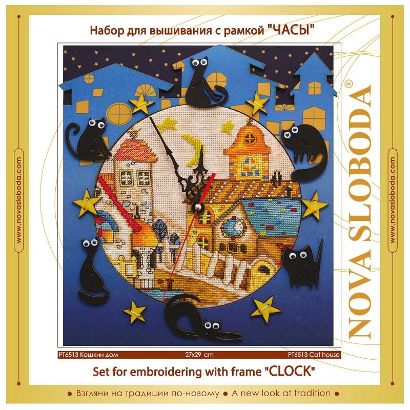 """Nova Sloboda - Набір для створення годинника з вишитою основою """"Кицькин дім"""" / фото №2184"""