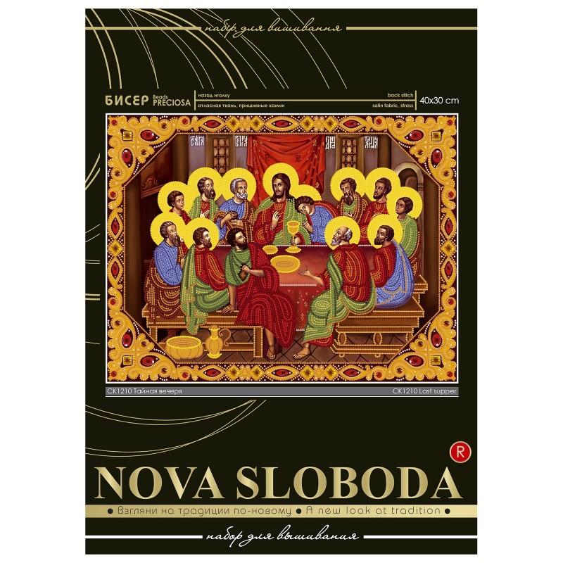 """Nova Sloboda - Набiр для вишивання iкони """"Таємна вечеря"""" / фото №2278"""