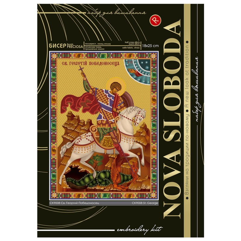 """Nova Sloboda - Набiр для вишивання iкони """"Св. Вмч. Георгій Переможець»"""" / фото №2294"""