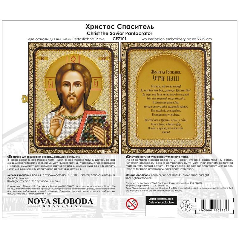 """Nova Sloboda - Набор для вышивки иконы в рамке-складне """"Христос Спаситель"""" / фото №2353"""