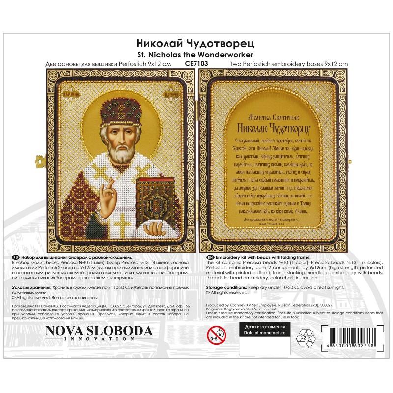 """Nova Sloboda - Набір для вишивки ікони в рамці-складні """"Миколай Чудотворець"""" / фото №2361"""