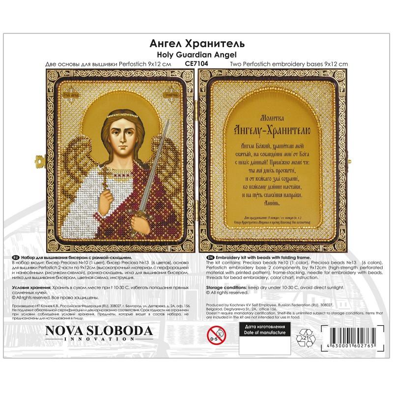 """Nova Sloboda - Набор для вышивки иконы в рамке-складне """"Св. Ангел Хранитель"""" / фото №2365"""