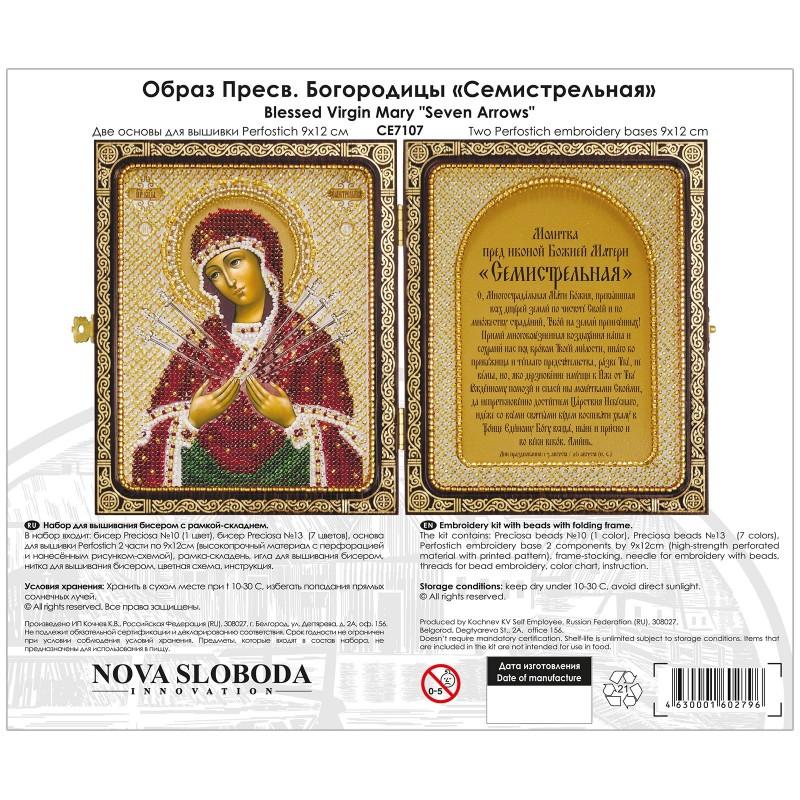 """Nova Sloboda - Набір для вишивки ікони в рамці-складні """"Образ Пресв. Богородиці «Семистрільна»"""" / фото №2377"""