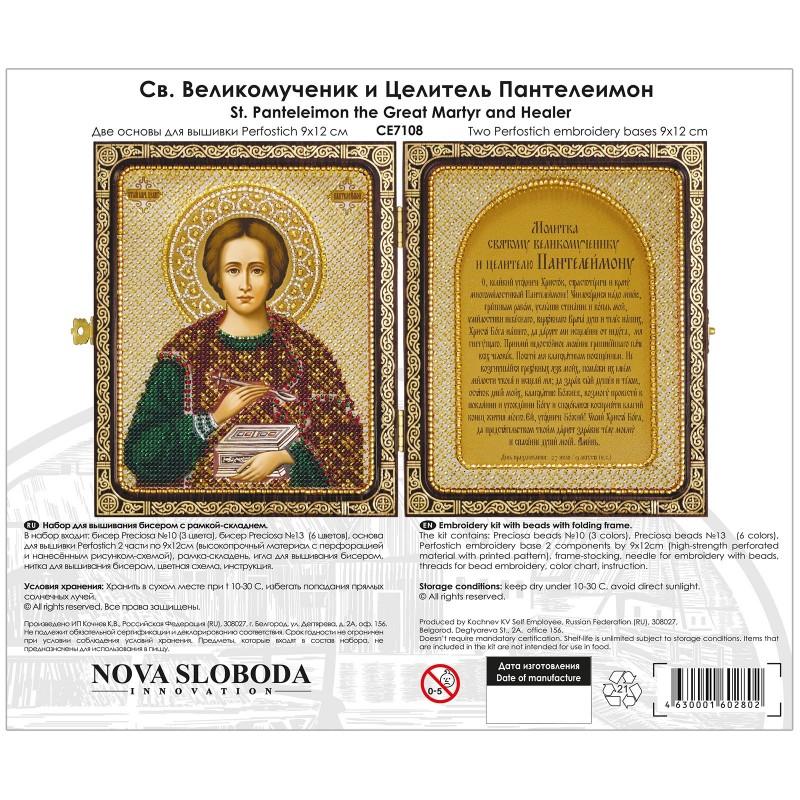 """Nova Sloboda - Набор для вышивки иконы в рамке-складне """"Св. Великомученик и Целитель Пантелеймон"""" / фото №2381"""