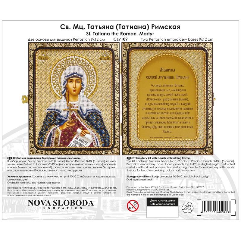 """Nova Sloboda - Набір для вишивки ікони в рамці-складні """"Св.Мц.Тетяна (Татіана) Римська"""" / фото №2385"""