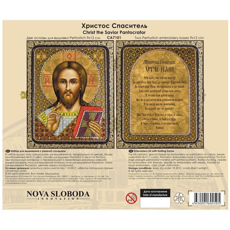"""Nova Sloboda - Набор для вышивки иконы в рамке-складне """"Христос Спаситель"""" / фото №2431"""