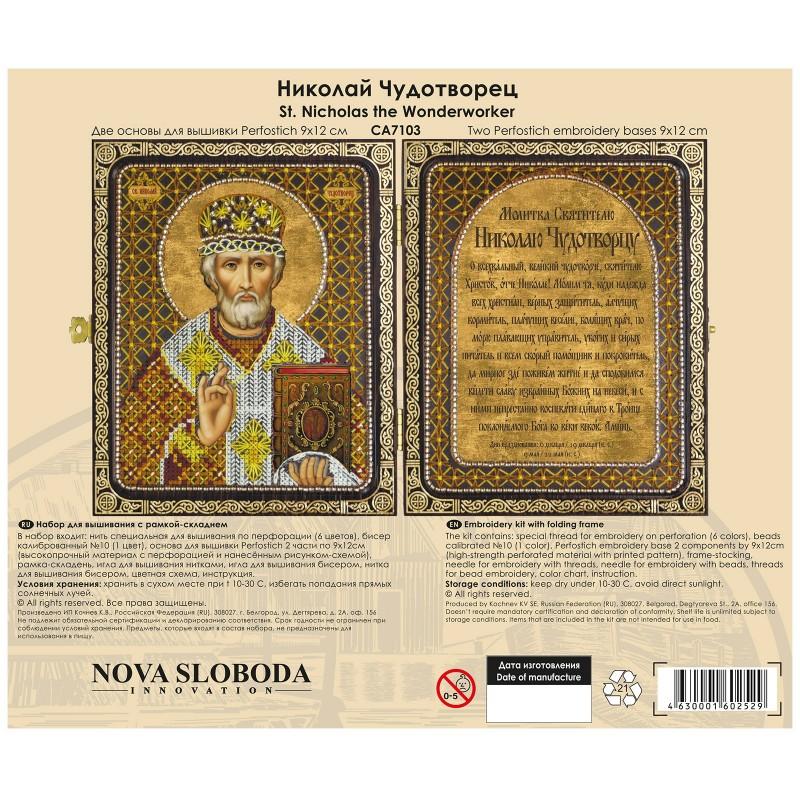 "Nova Sloboda - Набор для вышивки иконы в рамке-складне ""Николай Чудотворец"" / фото №2439"