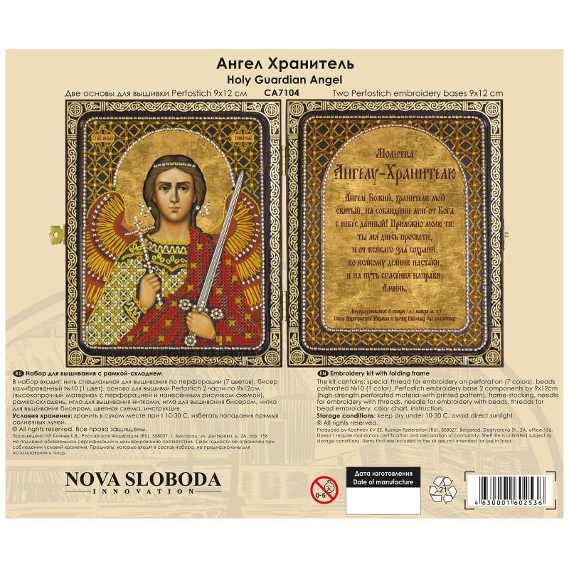 """Nova Sloboda - Набор для вышивки иконы в рамке-складне """"Св. Ангел Хранитель"""" / фото №2443"""