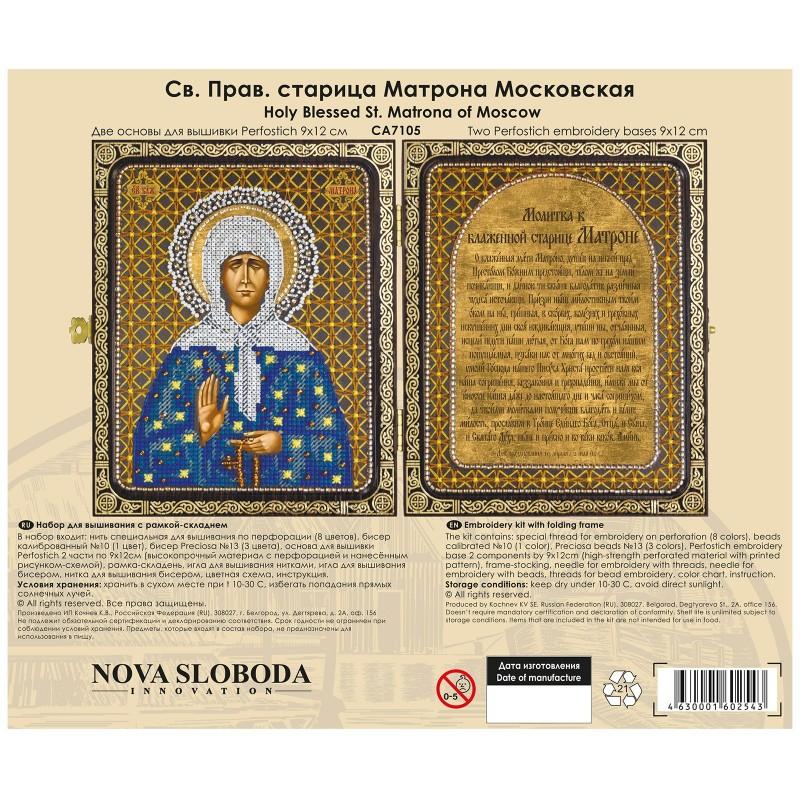 """Nova Sloboda - Набір для вишивки ікони в рамці-складні """"Св. Прав. Стариця Матрона Московська"""" / фото №2447"""