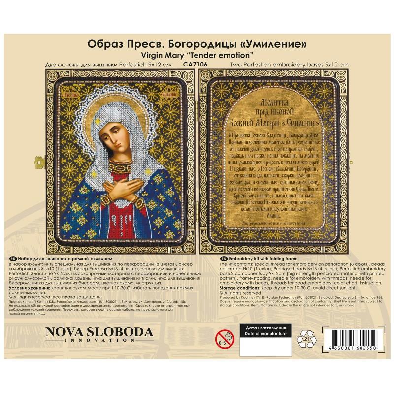 """Nova Sloboda - Набір для вишивки ікони в рамці-складні """"Образ Пресв. Богородиці """"Розчулення"""" / фото №2451"""