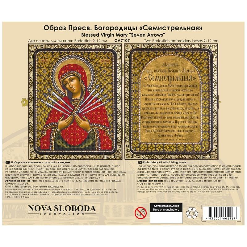 """Nova Sloboda - Набор для вышивки иконы в рамке-складне """"Образ Пресв. Богородицы «Семистрельная»"""" / фото №2455"""
