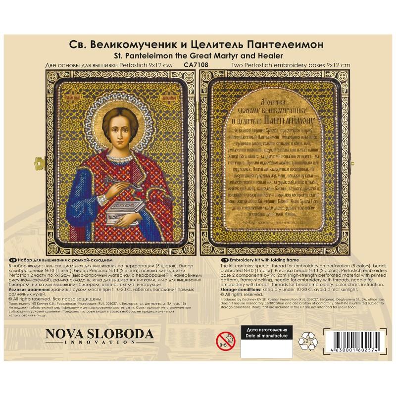 """Nova Sloboda - Набір для вишивки ікони в рамці-складні """"Св.Великомученик і Цілитель Пантелеймон"""" / фото №2459"""