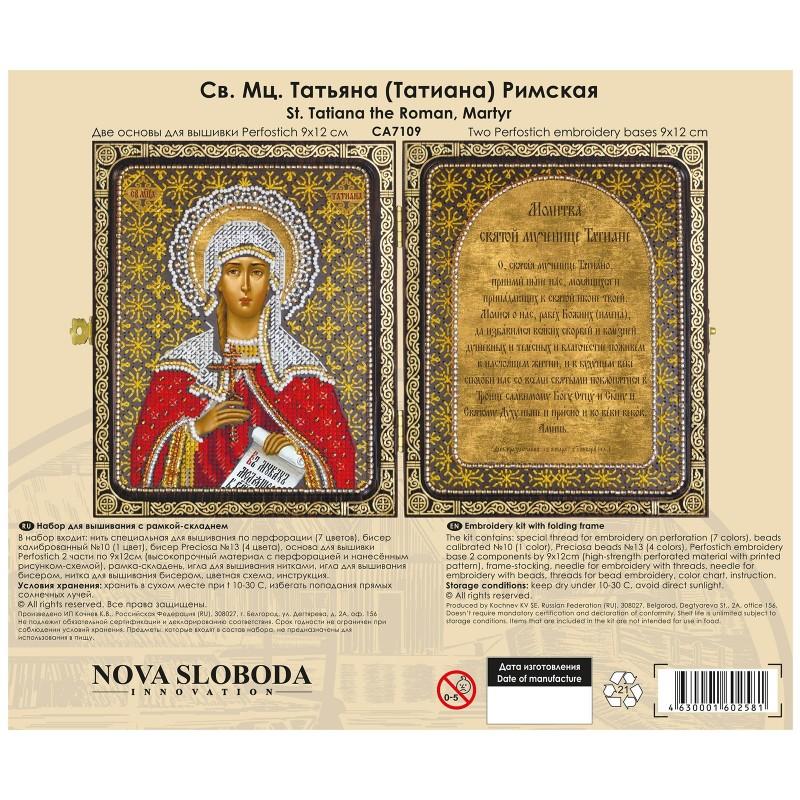 """Nova Sloboda - Набір для вишивки ікони в рамці-складні """"Св.Мц.Тетяна (Татіана) Римська"""" / фото №2463"""