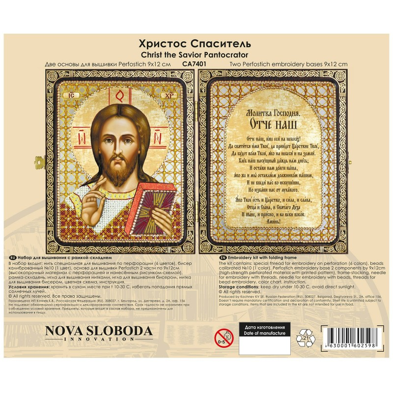 """Nova Sloboda - Набор для вышивки иконы в рамке-складне """"Христос Спаситель"""" / фото №2465"""