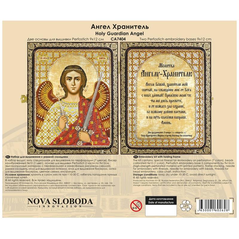 """Nova Sloboda - Набор для вышивки иконы в рамке-складне """"Св. Ангел Хранитель"""" / фото №2477"""