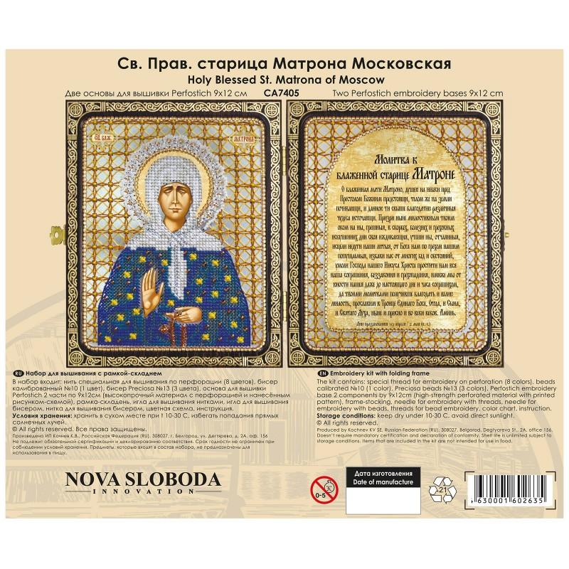 """Nova Sloboda - Набір для вишивки ікони в рамці-складні """"Св. Прав. Стариця Матрона Московська"""" / фото №2481"""