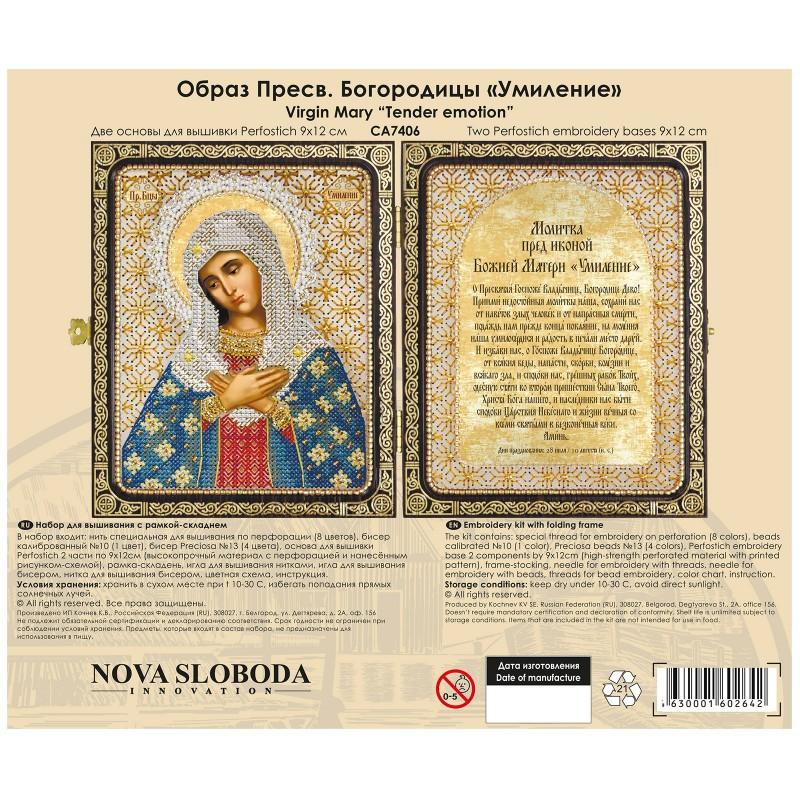 """Nova Sloboda - Набір для вишивки ікони в рамці-складні """"Образ Пресв. Богородиці """"Розчулення"""""""" / фото №2485"""
