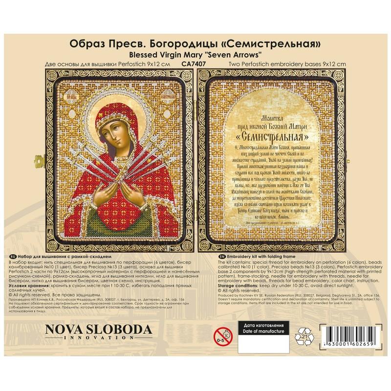 """Nova Sloboda - Набор для вышивки иконы в рамке-складне """"Образ Пресв. Богородицы «Семистрельная»"""" / фото №2489"""