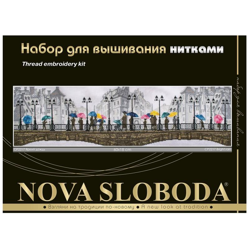 """Nova Sloboda - Набір для вишивки нитками на канві з фоновим зображенням """"Яскравий дощ"""" / фото №2649"""