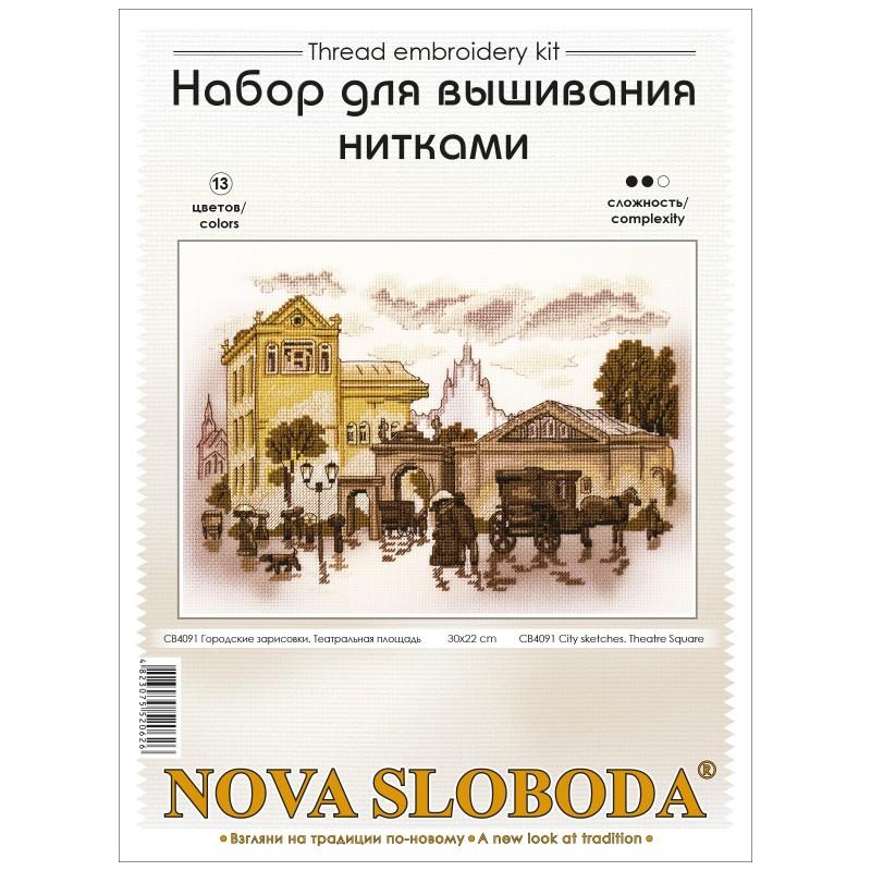 """Nova Sloboda - Набір для вишивки нитками на канві з фоновим зображенням """"Міські нариси. Театральна площа"""" / фото №2825"""