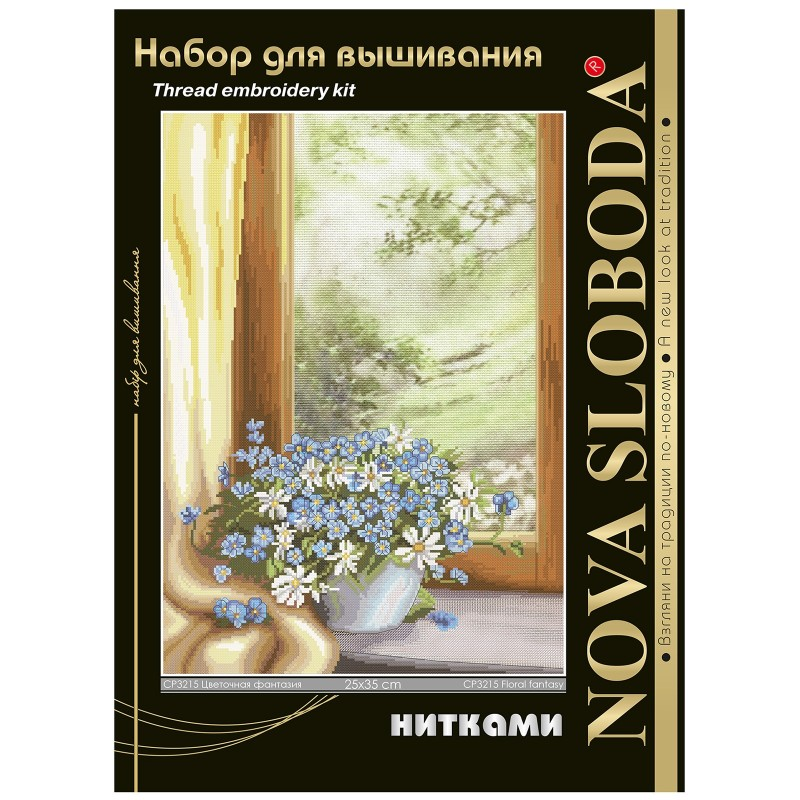 """Nova Sloboda - Набір для вишивки нитками на канві з фоновим зображенням """"Квіткова фантазія"""" / фото №313"""
