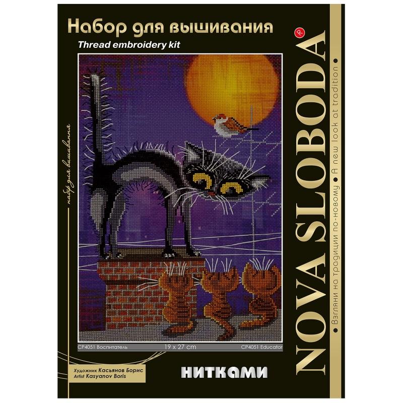 """Nova Sloboda - Набір для вишивки нитками на канві з фоновим зображенням """"Вихователь"""" / фото №315"""