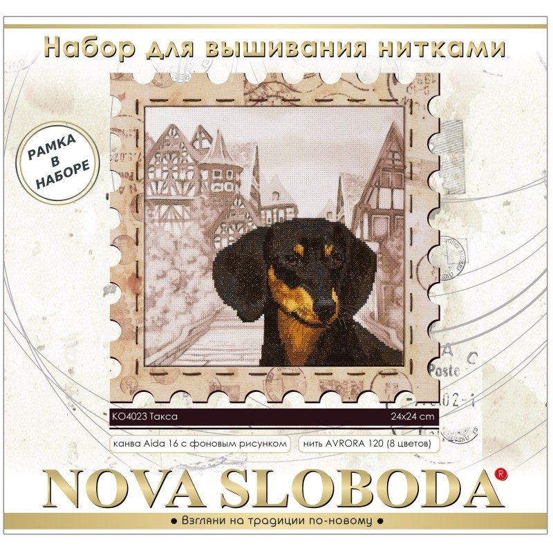 """Nova Sloboda - Набір для креативного рукоділля """"Такса"""" / фото №3180"""