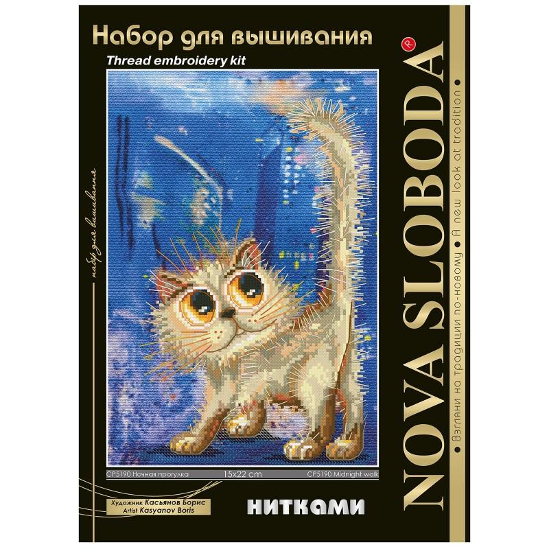 """Nova Sloboda - Набір для вишивки нитками на канві з фоновим зображенням """"Нічна прогулянка"""" / фото №342"""