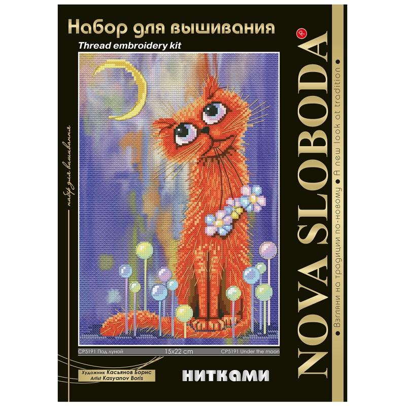 """Nova Sloboda - Набір для вишивки нитками на канві з фоновим зображенням """"Під луною"""" / фото №344"""
