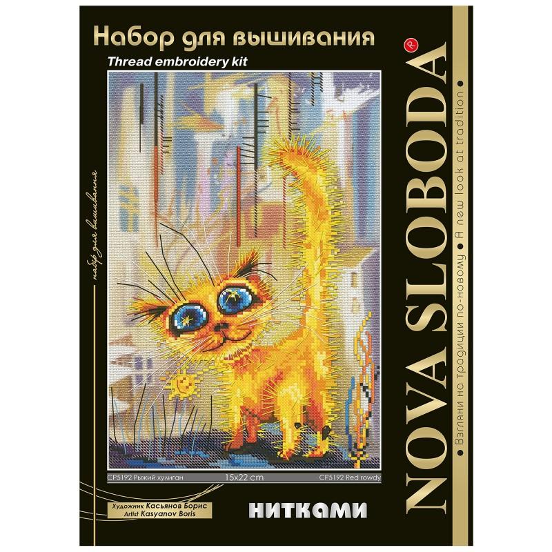 """Nova Sloboda - Набір для вишивки нитками на канві з фоновим зображенням """"Рудий хуліган"""" / фото №346"""