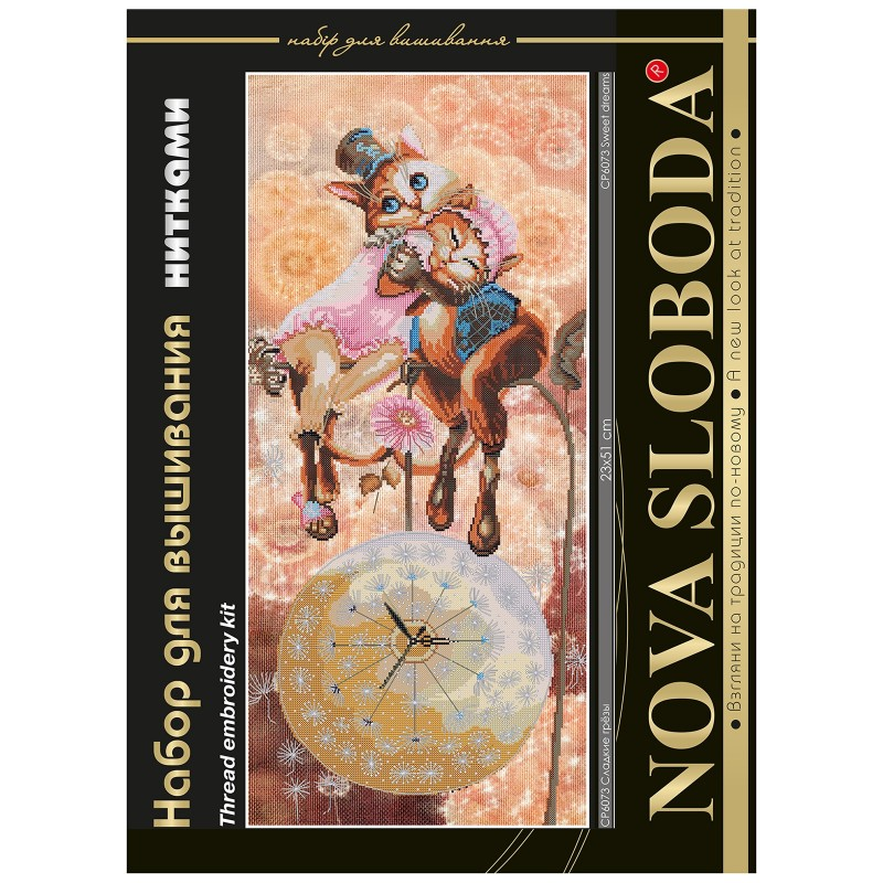 """Nova Sloboda - Набір для вишивки нитками на канві з фоновим зображенням """"Солодкі мрії"""" / фото №375"""