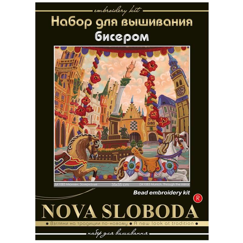 "Nova Sloboda - Набір для вишивки бісером ""Мюнхен.Задзеркалля"" / фото №442"